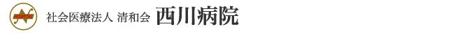 社会医療法人 清和会 西川病院