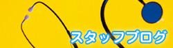 清和会・西川病院スタッフブログ